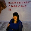 Екатерина, 29, г.Таврическое
